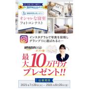 雲のやすらぎ「オシャレな寝室フォトコンテスト」【グランプリにはAmazonギフト券10万円プレゼント】