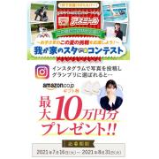 アスミール「我が家のスターコンテスト」【グランプリにはAmazonギフト券10万円プレゼント】