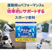 成長期応援飲料【アスミールSPORTS】小中学生のお子様モニター100名大募集!!