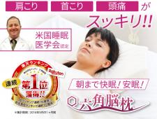 株式会社イッティの取り扱い商品「六角脳枕」の画像