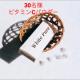 イベント「【おうち美容に!プラス1】美肌へと導くビタミンCパウダー1箱☆30個入り【30名様】」の画像