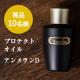イベント「【現品10名さまへ】化粧下地にもなるプロテクトオイルプレゼント!」の画像