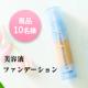 イベント「【現品10名様へ】美容成分配合の潤うファンデ(リキッドタイプ)をプレゼント!」の画像