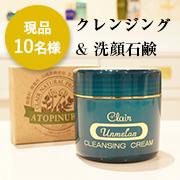 「【10名様】クレンジングと洗顔石鹸をセットでプレゼント!!」の画像、株式会社くれえるのモニター・サンプル企画