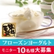 イベント「十勝生まれの上質なフローズンヨーグルト10個セット☆モニター10名様大募集!!」の画像