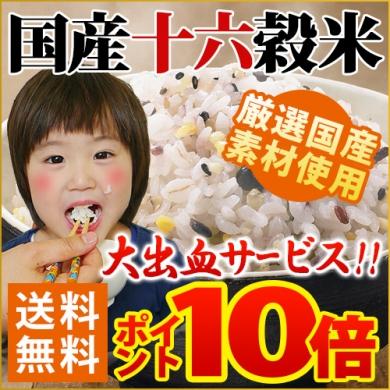送料無料で美味しい国産の雑穀米が手に入る!