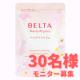 【ココロも体も肌もヘトヘトの産後ママに。】BELTA新商品のモニター募集!!