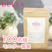 【100名様大募集】ベルタ葉酸サプリのインスタ投稿モニター募集