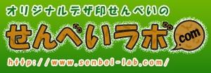 せんべいラボ.com