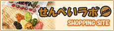 せんべいラボ.com ショッピングサイト