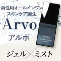 """【Instagram限定】男性大歓迎!!瞬間爽快メンズスキンケア""""Arvo(アルボ)""""モニター募集/モニター・サンプル企画"""