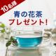 【大人気FABIUS商品が当たる!青の花茶イベント】