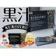 【Instagram限定】人気の炭ダイエットドリンク「KUROJIRU」体験モニター大募集!
