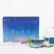 【★初モニター】青いハーブティーでダイエット!話題の「青の花茶」を体験!