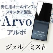 "【Instagram限定】男性大歓迎!!瞬間爽快メンズスキンケア""Arvo(アルボ)""モニター募集"