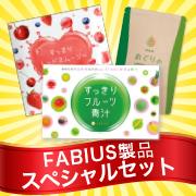 株式会社メディアハーツの取り扱い商品「FABIUS製品スペシャルセット+新商品1点(発売後の発送となります)」の画像