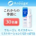 アルージェ モイスチャー ミストローションⅠ《さっぱり》でしっかりお肌に潤いを!/モニター・サンプル企画