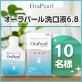 【酸から歯を守る新習慣!】オーラパール洗口液6.8モニター10名様募集☆/モニター・サンプル企画
