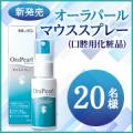【20名様募集!】オーラパール マウススプレー(口腔用化粧品)/モニター・サンプル企画