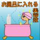イベント「「しっとりポカポカ」冬枯れ肌を温め潤す・・・保湿入浴剤 現品モニター募集!!」の画像
