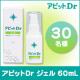 イベント「【30名様募集!】アピットDr ジェル 60 mL」の画像