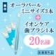 イベント「【20名様募集!】オーラパールミニサイズ3本+イオンケア歯ブラシ1本」の画像