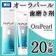 【20名様募集!】オーラパール 歯磨き剤