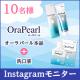 イベント「【Instagram投稿★】薬用はみがきオーラパール本品+洗口液本品セット」の画像