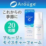 【20名様募集!】アルージェ モイスチャーフォーム(100ml)
