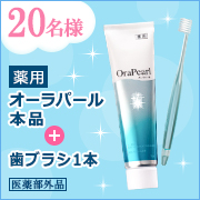 【オーラパール6周年記念】薬用オーラパール+イオンケア歯ブラシセット20名様に!