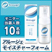 【10名様募集!】アルージェ モイスチャー フォーム