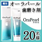 「【20名様募集!】オーラパール 歯磨き剤」の画像、全薬販売株式会社のモニター・サンプル企画