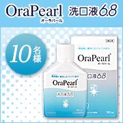 【Instagramモニター】生活習慣病「酸蝕歯」を防ぐ!オーラパール洗口液6.8