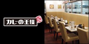 【カレーの王様】渋谷店