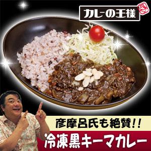 【冷凍黒キーマカレー】e-エスビーフーズ楽天店