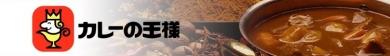 【カレーの王様】彦摩呂氏も絶賛の味!!