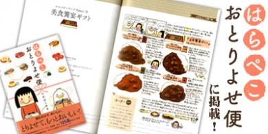 カレーギフト「美食饗宴」はらぺこおとりよせ便でも紹介されています