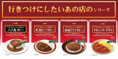 東京の有名カレー店のレトルトカレー商品のご紹介です