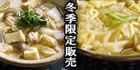 【e-エスビーフーズ】クチコミで人気の冬季限定商品