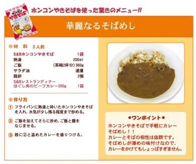 e-エスビーフーズ楽天店ホンコンやきそばメニューページ