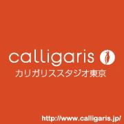 イタリアンインテリアならカリガリススタジオ東京