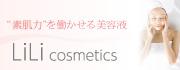 LiLi cosmetics  (リリ コスメティックス)