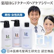薬用HGドクターズヘアケアシリーズ™