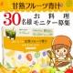 イベント「【青汁料理に挑戦!】 おいし~い 甘熟フルーツ青汁PREMIUM」の画像