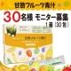 イベント「おいし~い 甘熟フルーツ青汁PREMIUM」の画像