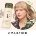 【15名限定】植物&自然の恵みの酵素洗顔ミニ♪モニター募集/モニター・サンプル企画