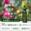 【Instagram限定】ボタニカル美容液クレンジング♪33名様モニター募集!/モニター・サンプル企画