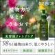 イベント「【現品101名様】98%植物由来の美容液クレンジング♪モニター大募集!」の画像