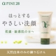 イベント「【素肌がきれいに】肌にやさしい保湿洗顔 【特号】100名本品プレゼント♫」の画像