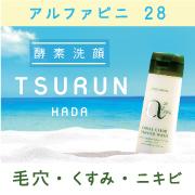 アルファピニ28【酵素洗顔】あれこれ悩む前に、洗顔を見直すことが大事!